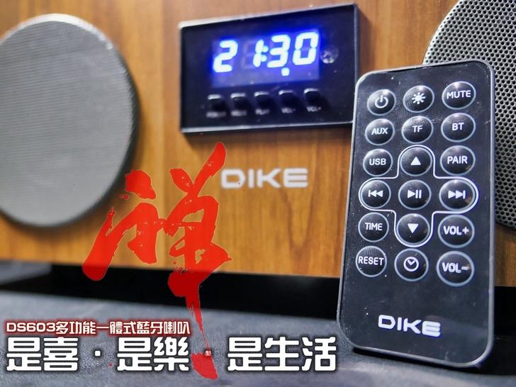 【是喜•是樂•是生活】禪意中の音樂大師 DIKE DS603 藍牙喇叭~讓你一機多用