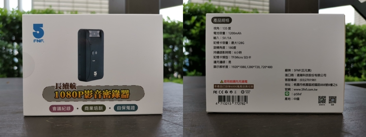 【ifive】長續航1080P影音隨身密錄器(RV-007):小巧易攜,功能多元,情境應用廣
